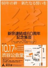 shinshuren.jpg
