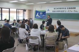 18.09.02/北海道連盟40周年記念ピースフォーラム/橋本 (1).JPG